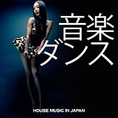 音楽 ダンス (House Music In Japan) von Various Artists
