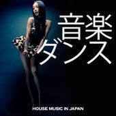 音楽 ダンス (House Music In Japan) by Various Artists