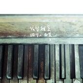弦琴雅室-鋼琴小品集3 by 弦琴雅室-鋼琴小品集