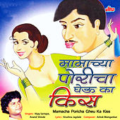 Mamacha Poricha Gheu Ka Kiss by Ashok Waingankar
