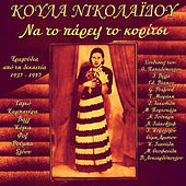 Koula Nikolaidou: