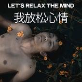 Let's Relax the Mind (我放松心情) von Various Artists