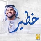 خطير by حسين الجسمي