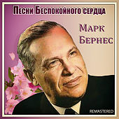 Песни Беспокойного сердца (Remastered) by Марк Бернес