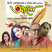 Alo de Kumar Sanu, Debtrishna Sengupta, Sima Chakraborty