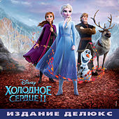Frozen 2 (Russian Original Motion Picture Soundtrack/Deluxe Edition) de Various Artists