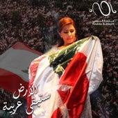 Al Ard Satabka Arabiya by Magida El Roumi