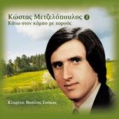 Kato Ston Kampo Me Horous, Vol. 1 de Kostas Metzelopoulos
