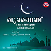 Khubaib by Various Artists