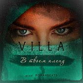 В твоём плену by Villa