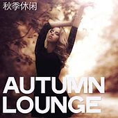 Autumn Lounge (秋季休闲) by Various Artists