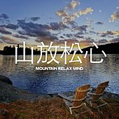 山放松心 (Mountain Relax Mind) by Various Artists