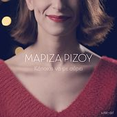 Mariza Rizou (Μαρίζα Ρίζου):