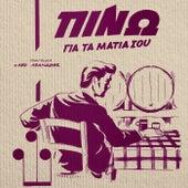 Pino Gia Ta Matia Sou. The Complete 1960's Greek Recordings von Leo Leandros