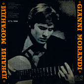 The Golden Orpheus '73 (Live from Bulgaria) de Gianni Morandi