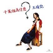 Shi Wan Ge Wei Shi Mo (Remastered 2019) by Faye Wong
