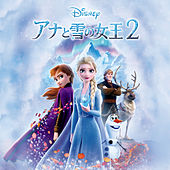 Frozen 2 (Original Motion Picture Soundtrack/Japanese Version) de Various Artists