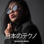 日本のテクノ (Techno In Japan) by Various Artists