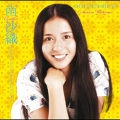 GOLDEN BEST Saori Minami Complete Singles Collection by Cynthia