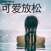 可爱放松 (Lovely Relax) de Various Artists