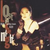 Ye Mi Gong (Remastered 2019) von Shirley Kwan