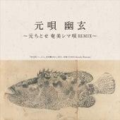 Hajimeuta Yugen -Chitose Hajime Amami Shimauta Remix- (Remixes) by Chitose Hajime