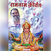 Ram Nam Kirtan by Sant Shri Asharamji Bapu