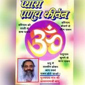 Pyara Pranav Kirtan by Sant Shri Asharamji Bapu