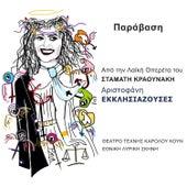 Stamatis Kraounakis (Σταμάτης Κραουνάκης):
