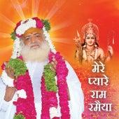 Mere Pyare Ram Ramaiya by Sant Shri Asharamji Bapu
