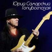 Голубоглазая by Юрий Самарский