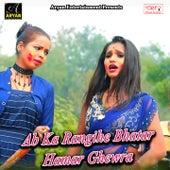 Ab Ka Rangihe Bhatar Hamar Ghewra von Uday Shankar