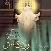 Velayate Eshgh by Mohammad Esfahani