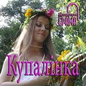 Купалінка by Беларуская Брама