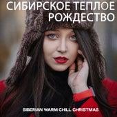 Сибирское Теплое Рождество (Siberian Warm Chill Christmas) by Various Artists
