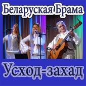 Усход-захад by Беларуская Брама