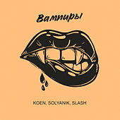 Вампиры (feat. KOEN & Slash) de Solyanik