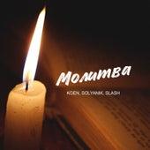 Молитва (feat. KOEN & Slash) de Solyanik