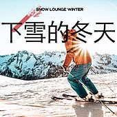 下雪的冬天 (Snow Lounge Winter) by Various Artists
