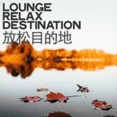 Lounge Relax Destination (放松目的地) by Various Artists