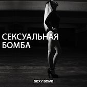 Сексуальная Бомба (Sexy Bomb) di Various Artists