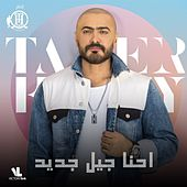 Ehna Geel Gded by Tamer Hosny