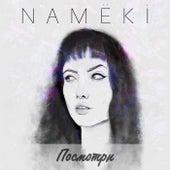 Посмотри de Namёki