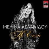 I Efhi by Melina Aslanidou (Μελίνα Ασλανίδου)