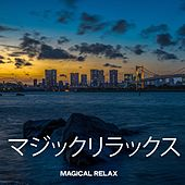 マジックリラックス (Magical Relax) by Various Artists