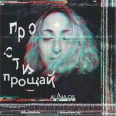 Прости, прощай by Alina Os