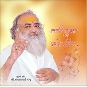 Lagi Guru Sang Preet - Single by Sant Shri Asharamji Bapu