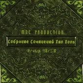 Собрание Сочинений Хип Хопа Архив 98/18 by Various Artists