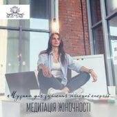 Музика для зцілення жіночої енергії (Медитація жіночності, 432 Гц, Зміцнення сили, Відкриття жіночої енергії) de Meditation Music Zone