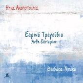 Earina Tragoudia-Anthi Epitafiou by Ilias Andriopoulos (Ηλίας Ανδριόπουλος)